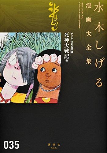ゲゲゲの鬼太郎(7)死神大戦記 他 (水木しげる漫画大全集)の詳細を見る