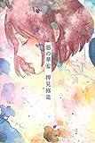 惡の華(7) (週刊少年マガジンコミックス)