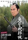 鬼平犯科帳スペシャル 高萩の捨五郎 [DVD]