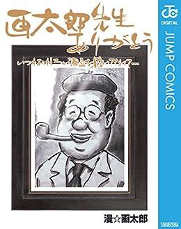 [漫☆画太郎]の画太郎先生ありがとう いつもおもしろい漫画を描いてくれて… (ジャンプコミックスDIGITAL)