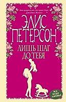 Lish shag do tebia (in Russian)