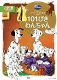 ディズニースーパーゴールド絵本 101ぴきわんちゃん (ディズニーゴールド絵本)