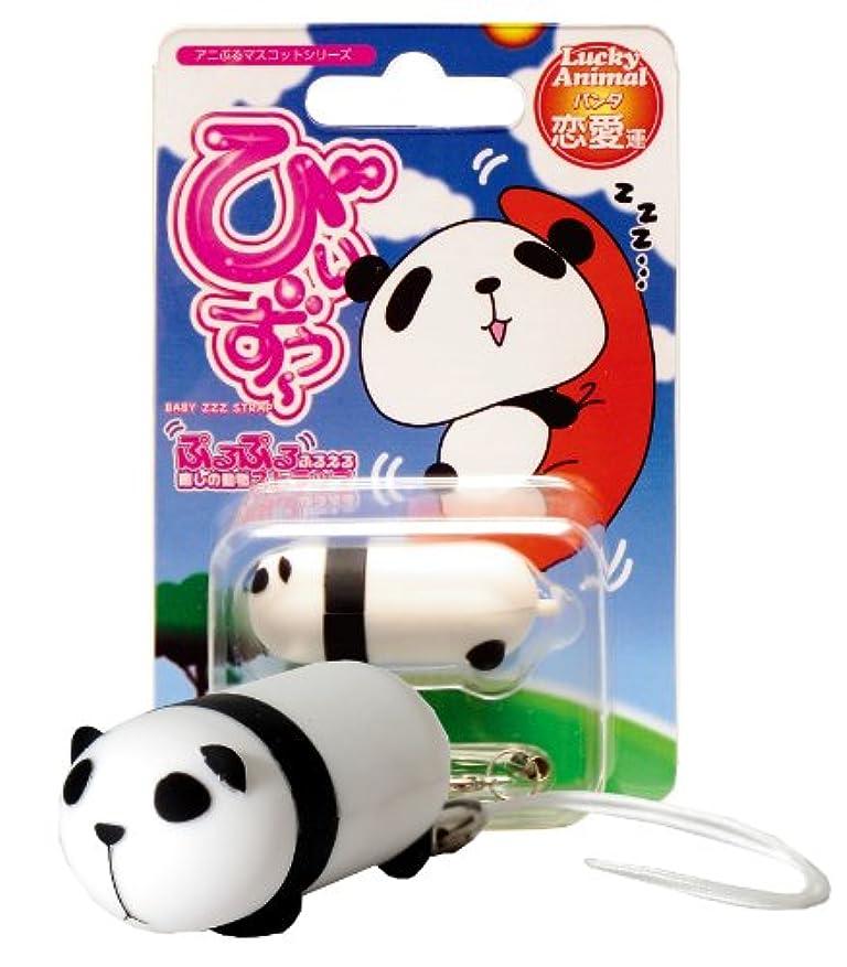 戦争縫い目犬びぃずぅ~パンダ