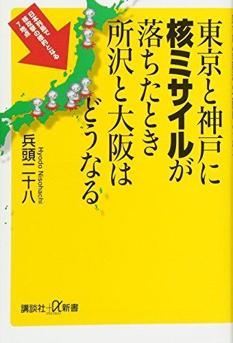 東京と神戸に核ミサイルが落ちたとき所沢と大阪はどうなる (講談社+α新書)