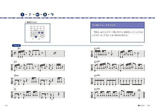 ギターを弾いているだけで音感がアップする方法(CD付)