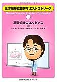 高次脳機能障害マエストロシリーズ(1)基礎知識のエッセンス