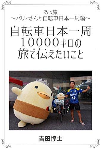 自転車日本一周10000キロの旅で伝えたいこと 発売日