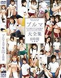 ブルマ大全集2枚組8時間 [DVD]