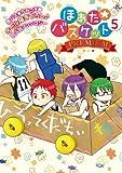 ほあた☆バスケット5 PREMIUM (Philippe Comics)