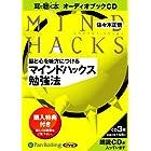 [オーディオブックCD] 脳と心を味方につける マインドハックス勉強法 () ()