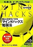 [オーディオブックCD] 脳と心を味方につける マインドハックス勉強法 (<CD>) (<CD>)