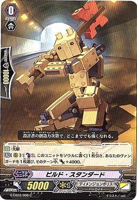 カードファイトヴァンガードG/G-EB03/066 ビルド・スタンダード C
