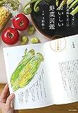 浪速割烹㐂川のおいしい野菜図鑑 春夏編 (野菜の旬を楽しむ)
