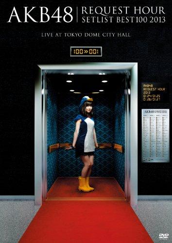 AKB48 リクエストアワーセットリストベスト100 2013 スペシャルDVD BOX 走れ! ペンギンVer. (5枚組DVD) (初回生産限定)