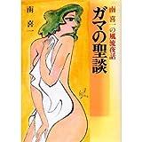ガマの聖談―南喜一の風流夜話 (FUKUROU BOOKS)