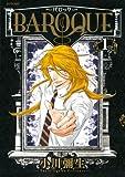BAROQUE~バロック~(1) (シリウスコミックス)