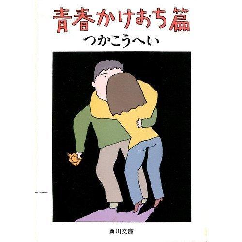 青春かけおち篇 (角川文庫 (5942))の詳細を見る