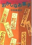 おかしなお菓子 (角川文庫 (5945))
