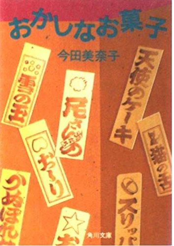 おかしなお菓子 (角川文庫 (5945))の詳細を見る