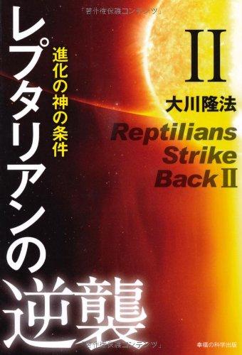 レプタリアンの逆襲 II (OR books)の詳細を見る
