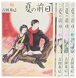 夏の前日 コミック 1-4巻セット (アフタヌーンKC)
