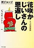 花咲かじいさんの恩返し トコロ流昔話 (角川文庫)