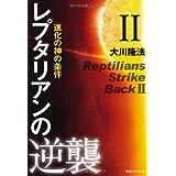 レプタリアンの逆襲 II (OR books)