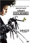 シザーハンズ (特別編) [DVD]