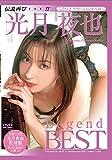 復刻盤 光月夜也 Legend BEST [DVD]
