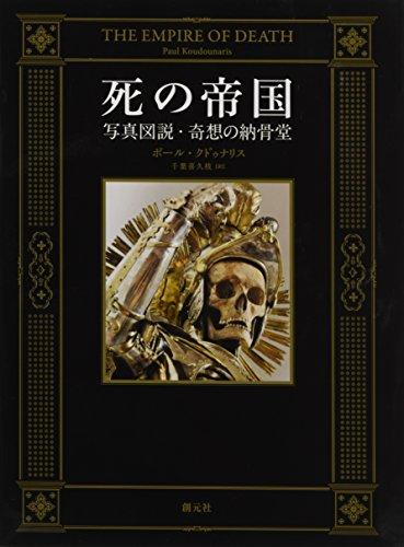 死の帝国:写真図説・奇想の納骨堂の詳細を見る