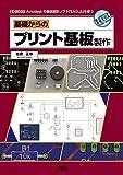 基礎からのプリント基板製作―Autodeskの基板設計ソフト「EAGLE」を使う (I・O BOOKS)