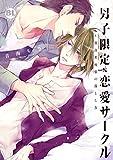 男子限定×恋愛サークル~童貞系後輩の落とし方 (Daito Comics BLシリーズ)