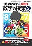 日本一わかりやすい数学の授業3