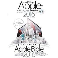 Appleがまるごとわかる本2016年最新版 (100%ムックシリーズ)