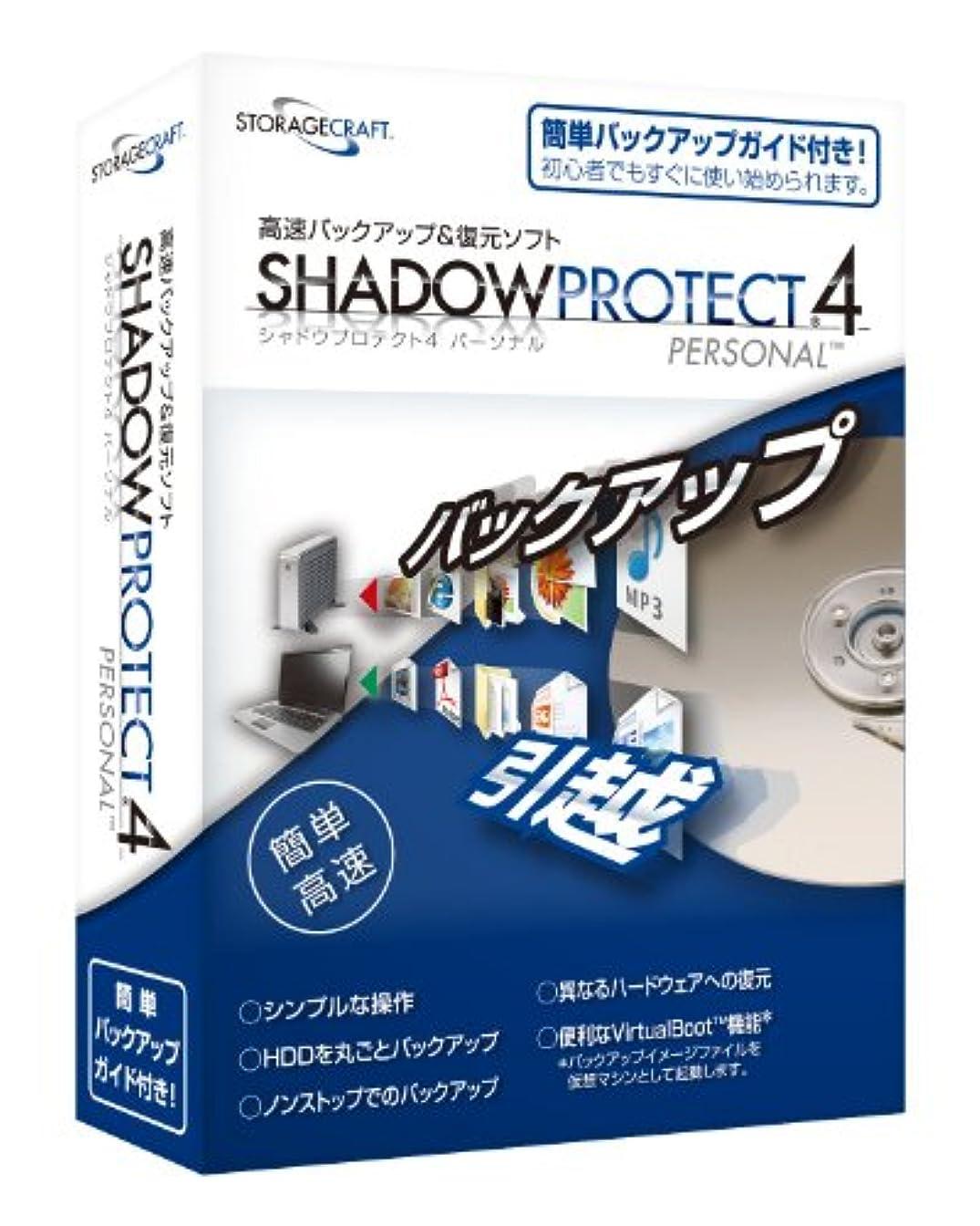 ラネクシー    ShadowProtect 4 Personal