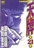 天牌 21―麻雀飛龍伝説 (ニチブンコミックス)