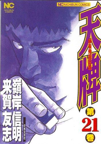 天牌 21—麻雀飛龍伝説 (ニチブンコミックス)