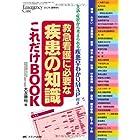 救急看護に必要な疾患の知識これだけBOOK: 主訴・症状から考えられる疾患早わかりMAP付き (エマージェンシー・ケア2012年夏季増刊)