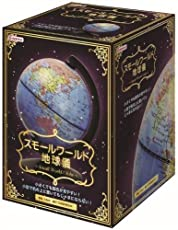 デビカ スモールワールド地球儀 ブラック 070180