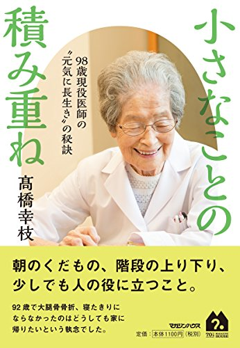 """小さなことの積み重ね 98歳現役医師の""""元気に長生き"""