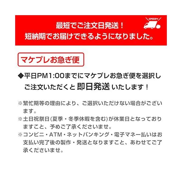 日本製 短納期【40色×140サイズから選べる...の紹介画像5