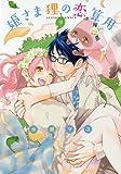 姫さま狸の恋算用(9) (アクションコミックス)