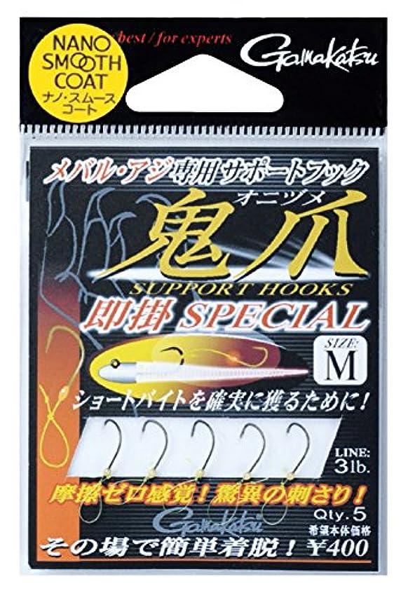 補償臭いロック解除がまかつ(Gamakatsu) アシストフック サポートフック鬼爪 即掛スペシャル M 5本 42288