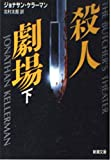 殺人劇場〈下〉 (新潮文庫)