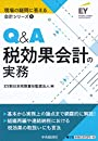 6 Q&A税効果会計の実務 (【現場の疑問に答える会計シリーズ】)