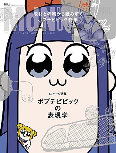 月刊MdN 2018年5月号(特集:ポプテピピック)