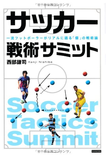 サッカー戦術サミット 一流フットボーラ―がリアルに語る「個」の戦術論の詳細を見る