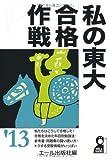 私の東大合格作戦 2013年版 (YELL books)