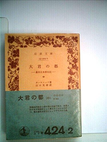 大君の都〈中〉―幕末日本滞在記 (1962年) (岩波文庫)