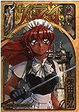サライ 1 (ヤングキングコミックス)